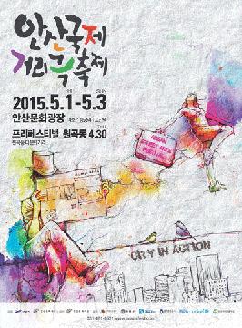 2015_ansan_street_arts_festival_360
